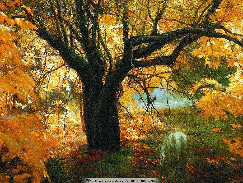 秋林白马 美术 油画 风景 湖畔 大树 红叶 草地 油画艺术 绘画书法