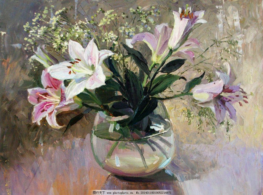 花朵静物 美术 油画 静物画 百合花 油画艺术