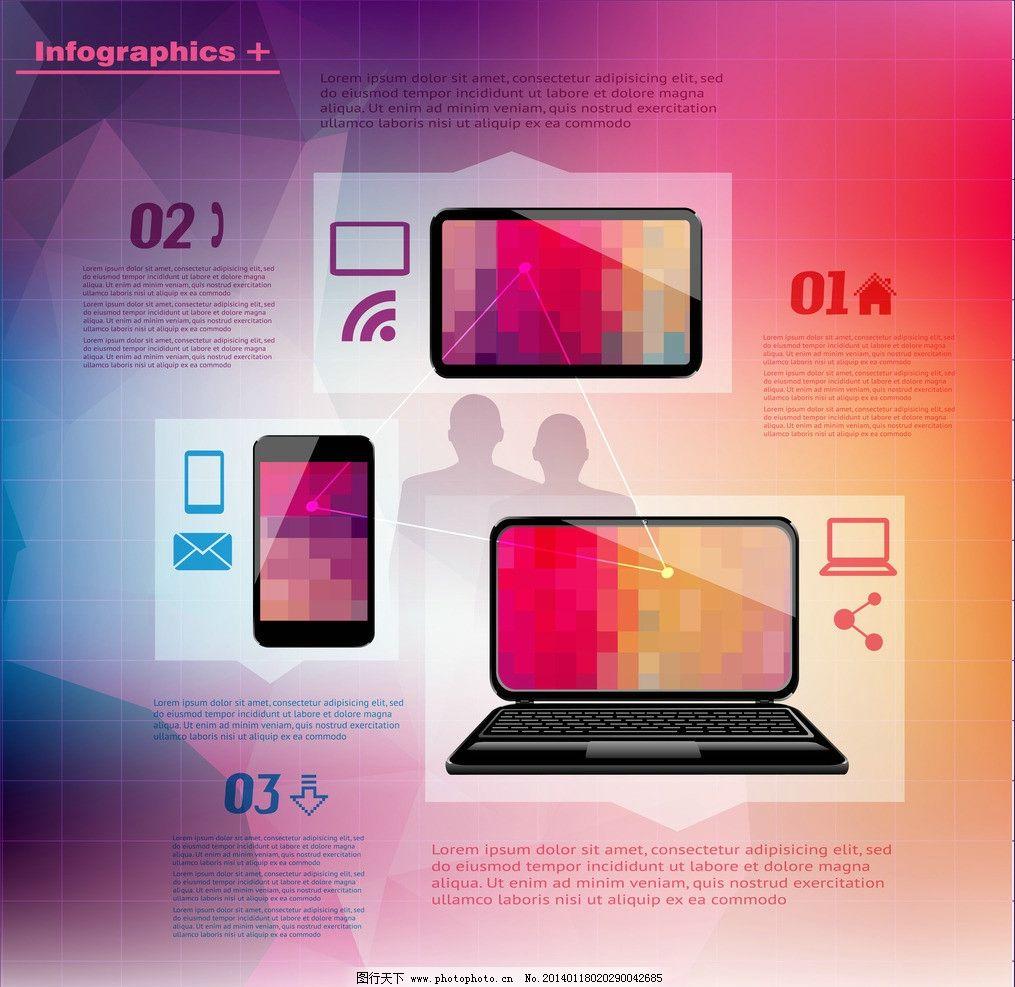统计图表 数字标签 对话框 手机 笔记本 信号 数据分析 创意设计 箭头