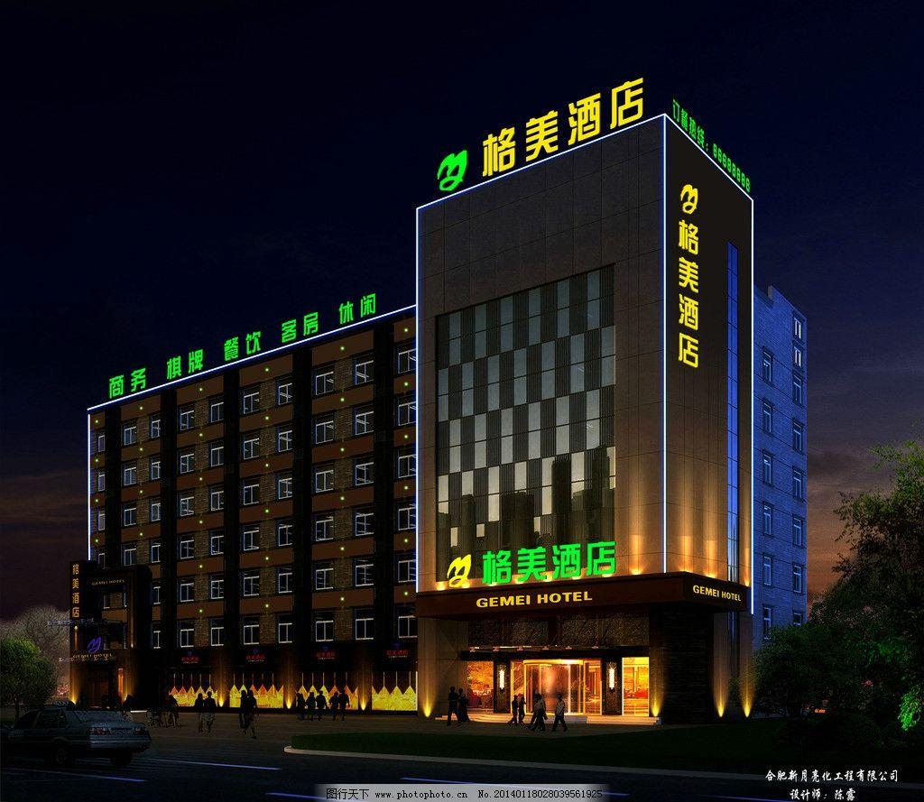 环境设计 建筑设计  格美酒店 店面装修 酒店亮化 建筑亮化 led灯