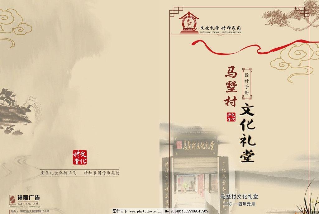 操作手册 画册 手册 文化画册 中国风 传统文化 水墨封面 画册设计
