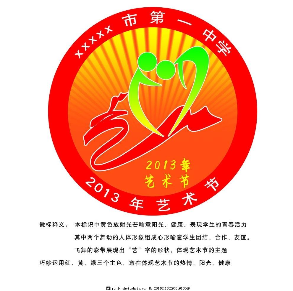 艺术节 光芒 运动 体操 心形人物 艺术节标志 艺术节会徽 标志设计