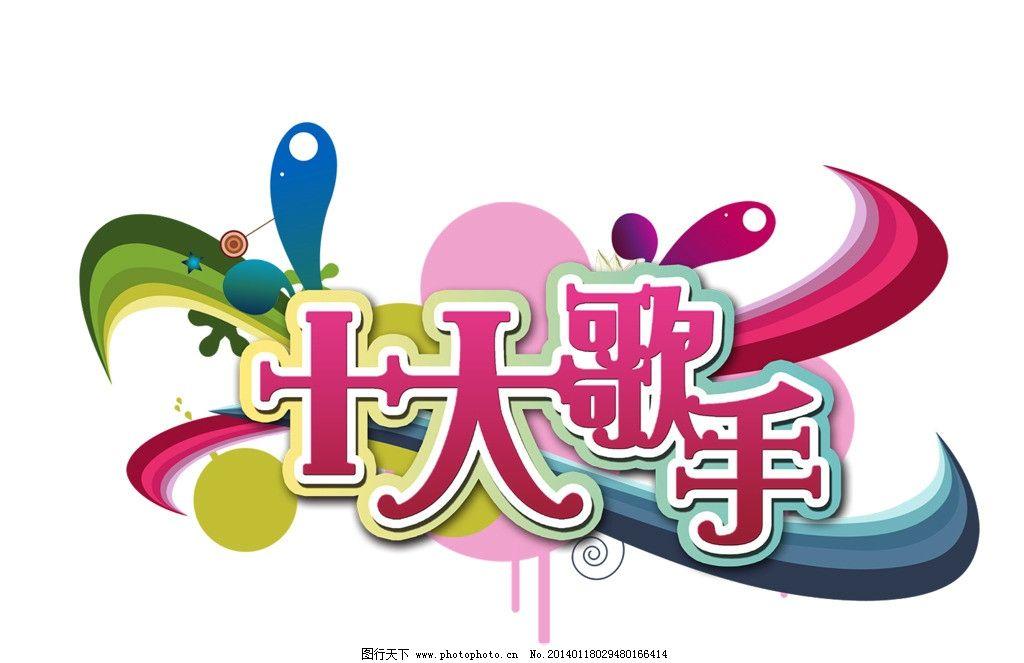 歌唱比赛logo设计 舞台logo 背景 logo 唱歌比赛 歌唱 背景logo 标志