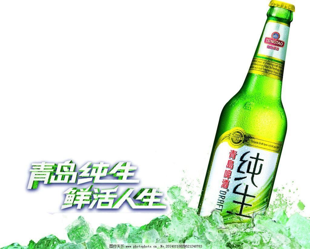 雪花啤酒瓶 雪花啤酒logo 雪花 啤酒      青岛 酒瓶 广告设计 矢量