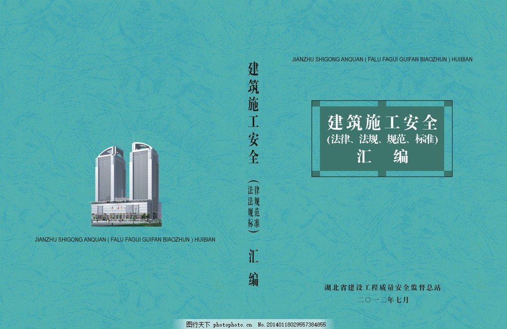 封面设计 建筑施工安全汇编 资料 年鉴 水利厅 法律法规规范标准