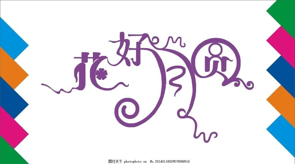 花好月圆艺术字 花好月圆字体设计 花好月圆 花好月圆设计 花好月圆