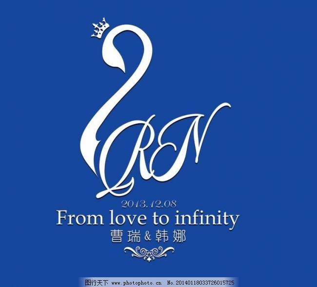 婚礼logo天鹅rn图片