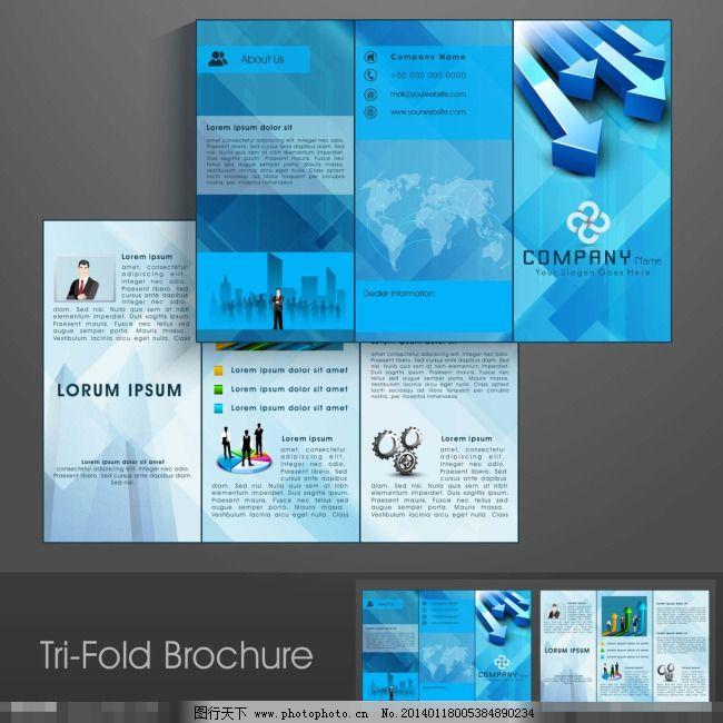 商业三折叠传单 业务宣传册 商务人物 企业宣传册设计 宣传 创意设计图片