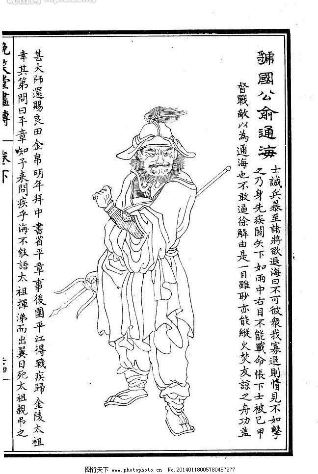 美术 人物画 设计图库 文化艺术 线描 晚笑堂竹庄画传207 白描 线描