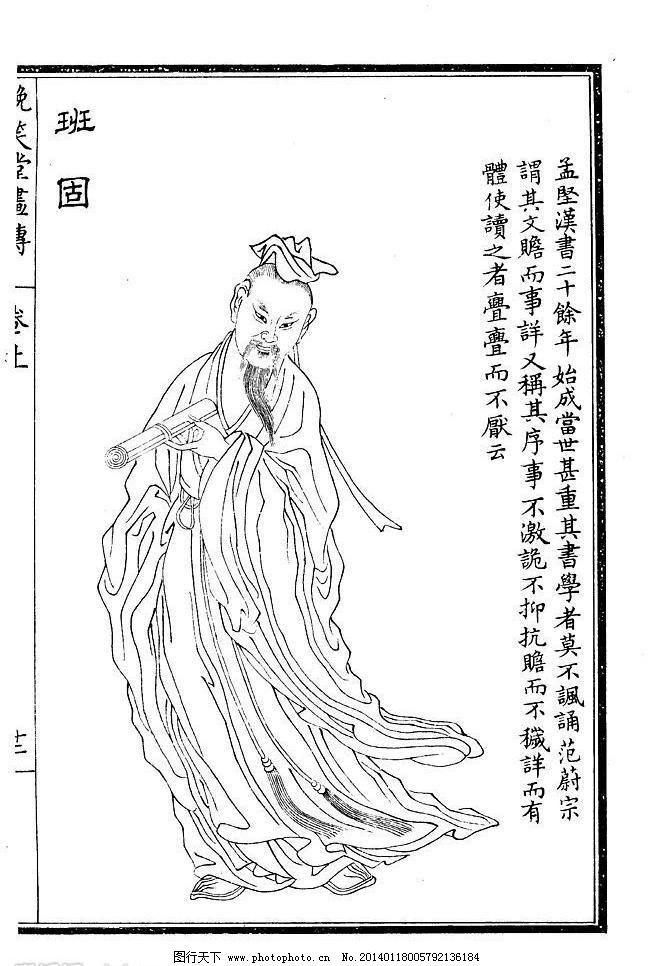 美术 人物画 设计图库 文化艺术 线描 晚笑堂竹庄画传12 班固 白描
