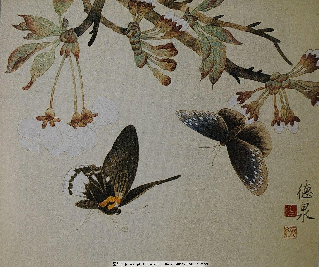 蝴蝶 国画 花鸟画 工笔画 张德泉 绘画书法 文化艺术 设计 300dpi jpg