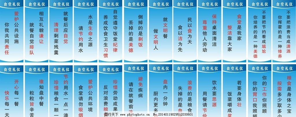 礼仪板书素材牌食堂,文字蓝色制度背景食堂效小学英语season的图片设计图片图片