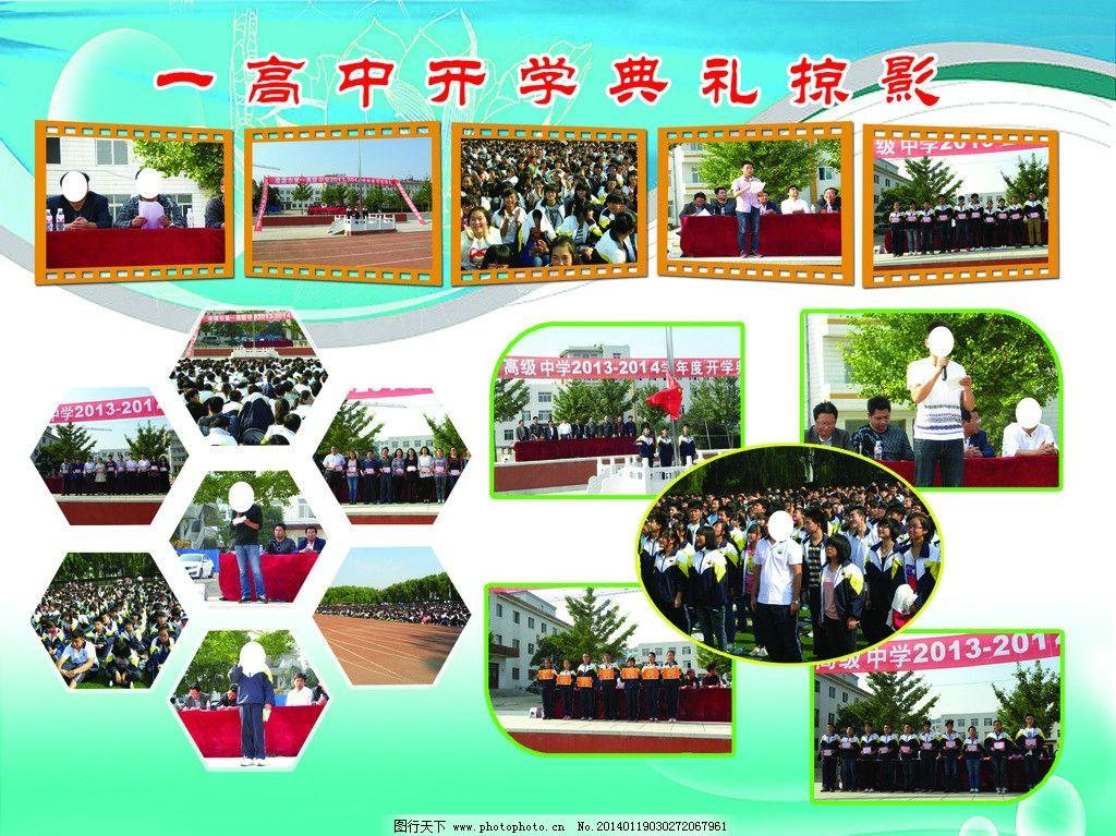 开学典礼 高中生 高一 照片排版 胶片 蜂窝 psd 学校 展板模板 广告