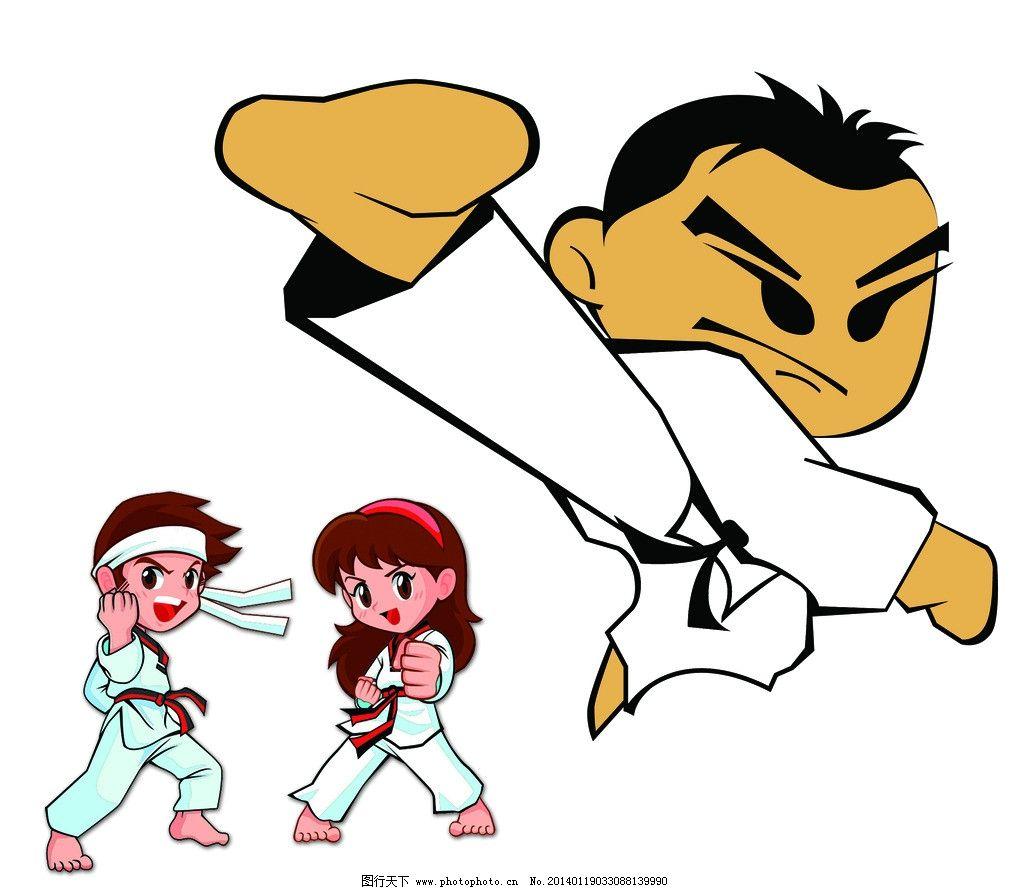 跆拳道 卡通人物图片