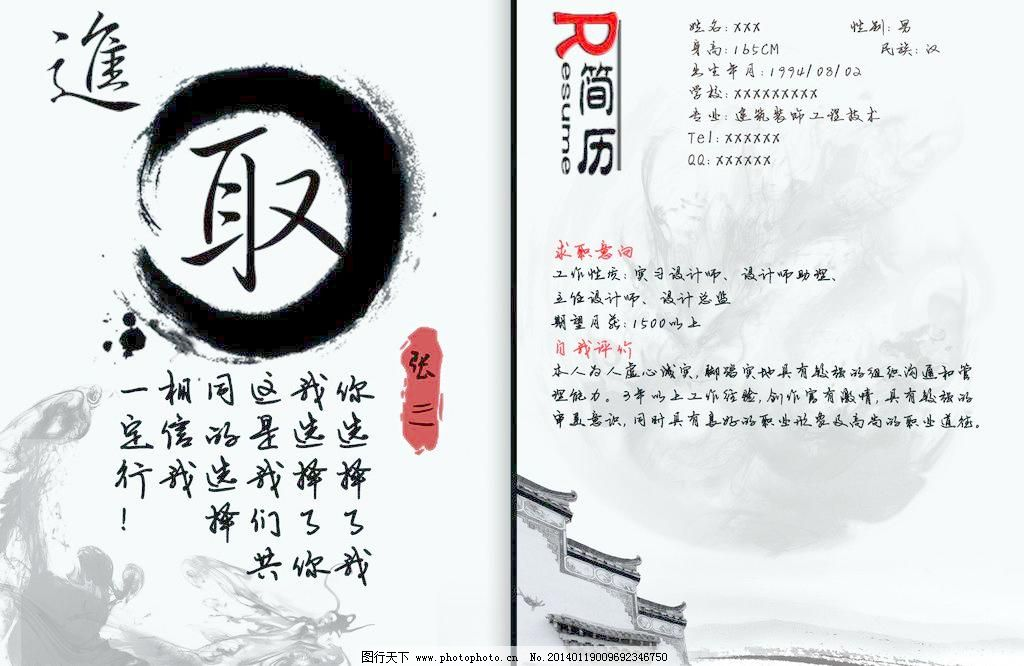 广告设计模板 红黑 进取 其他模版 设计简历 水墨 个人简历素材下载