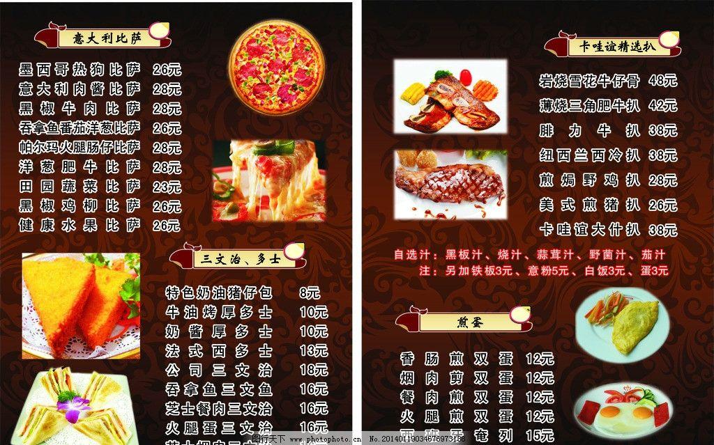 菜谱 菜谱背景 高档菜牌 酒楼餐牌 披萨菜单 西餐厅 餐饮美食 生活