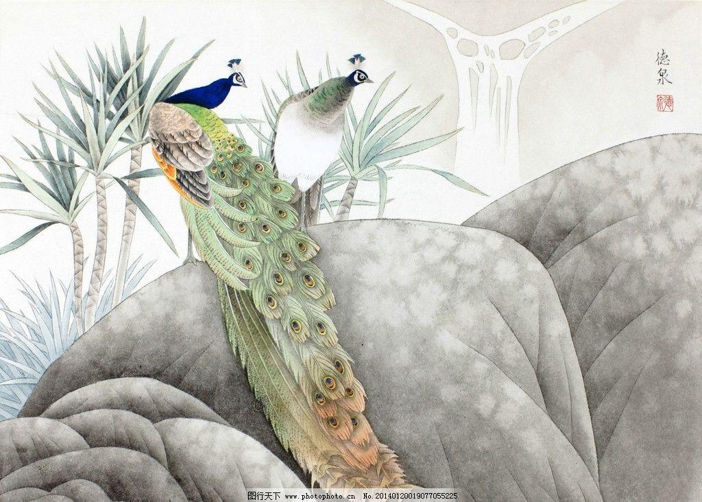 孔雀 山泉 国画 花鸟画 工笔画 张德泉 绘画书法 文化艺术 设计 72dpi