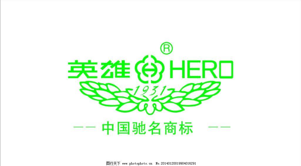 英雄钢笔 上海 英雄 钢笔 标志 矢量 企业logo标志 标识标志图标 cdr