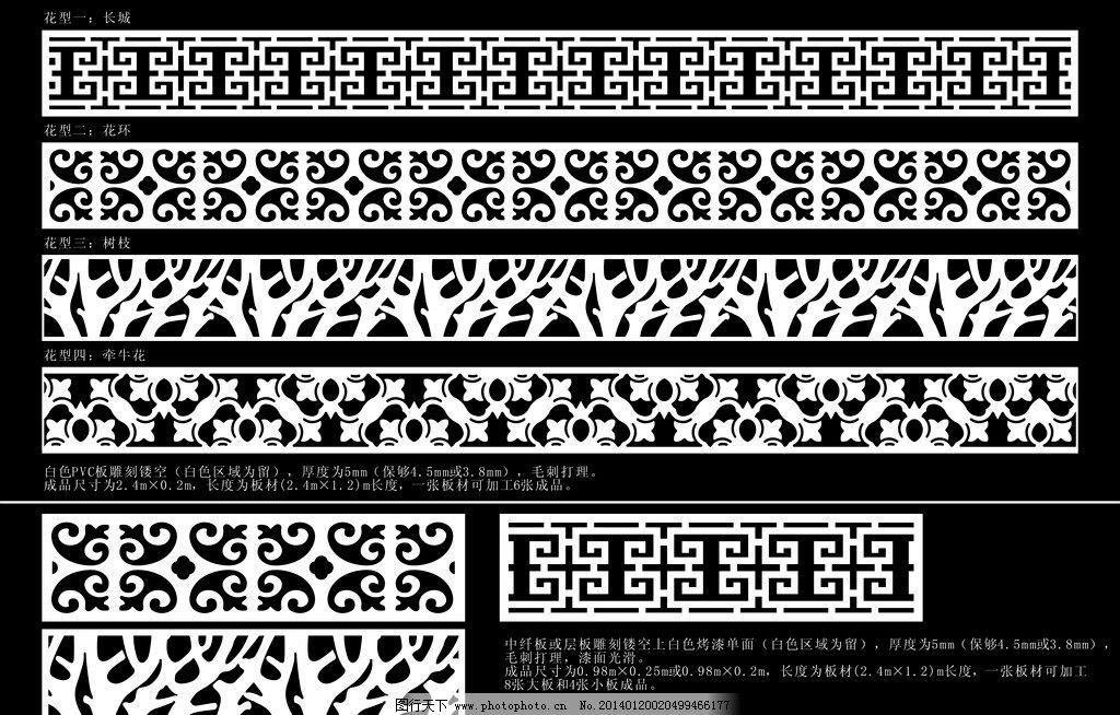 木雕镂空 雕花 花纹 镂空花雕 木雕花纹 矢量线条 边框相框 底纹边框