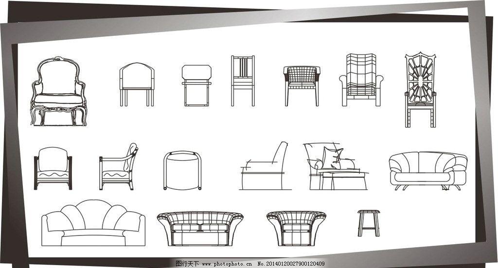 沙发桌椅 立面 室内设计 cad制图 失量图 沙发立面图 建筑家居 矢量