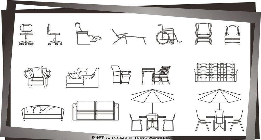 沙发桌椅立面图片