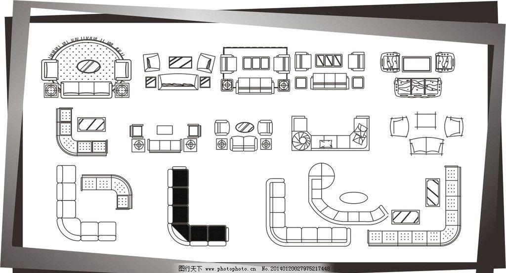 沙发平面图片