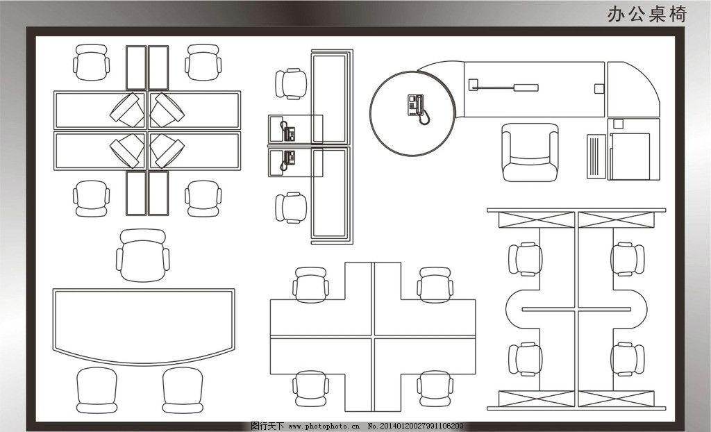 办公桌椅 平面 设计 室内设计 cad制图 失量图 建筑家居 矢量 cdr