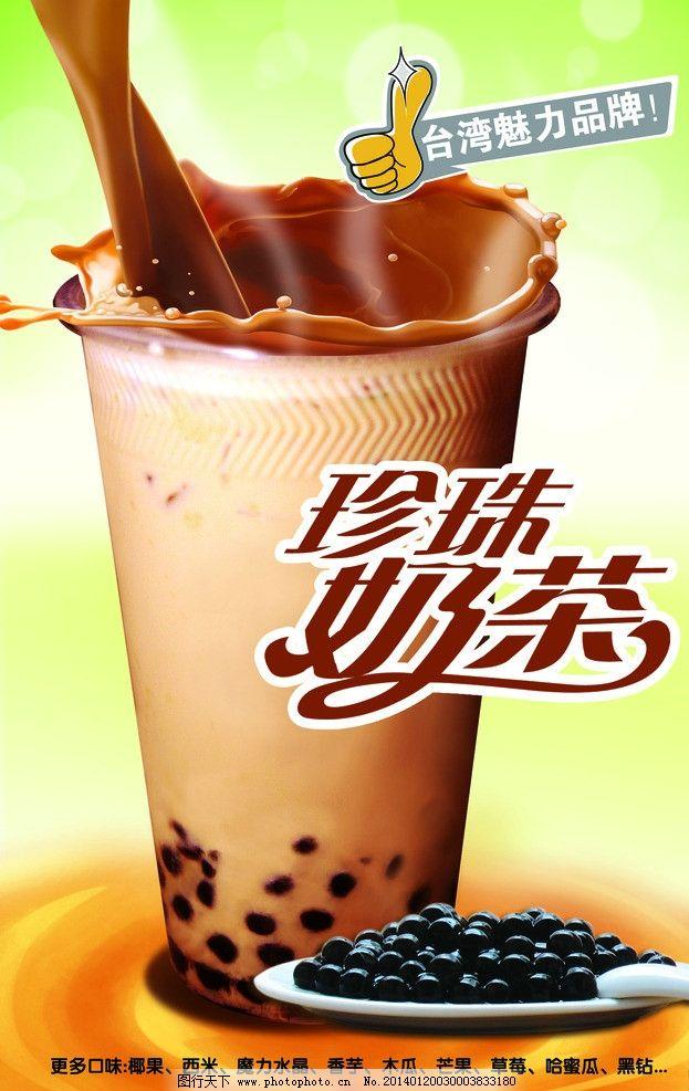 珍珠奶茶 奶茶 广式奶茶 冻饮 饮料酒水 海报设计 广告设计模板 源
