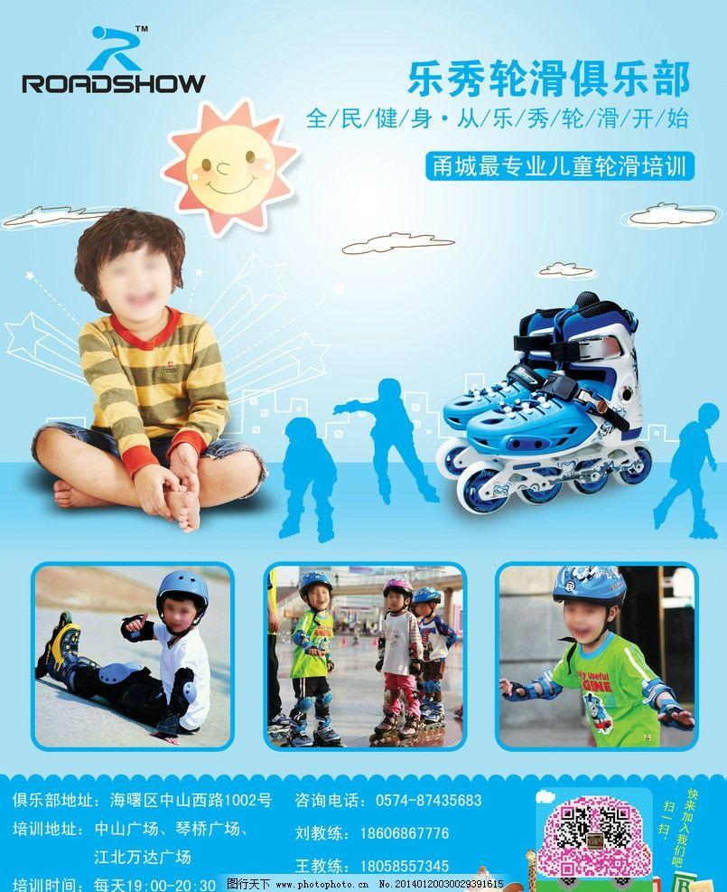轮滑海报 轮滑鞋 男孩 运动 体育 儿童 旱冰鞋 锻炼 海报设计 广告