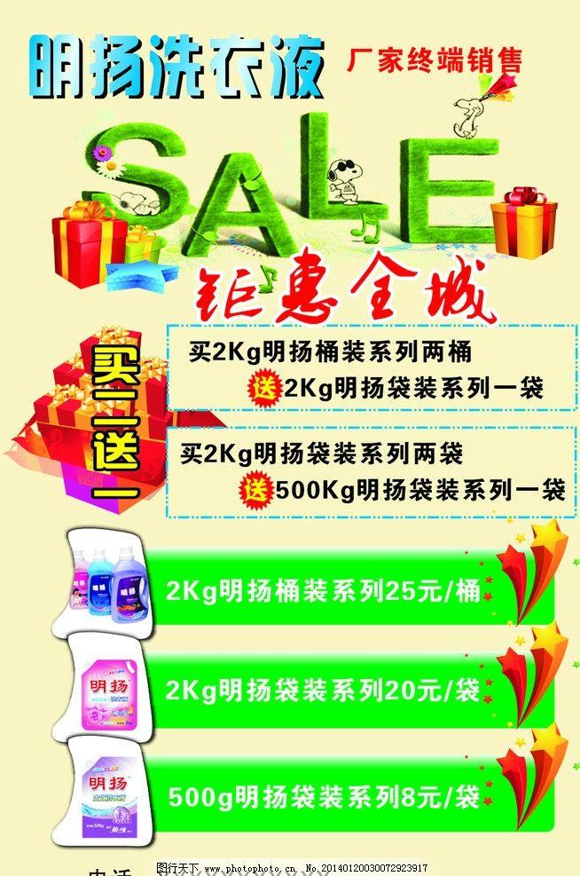 洗衣液 海报 优惠 明扬 买赠 海报设计 广告设计 矢量 cdr