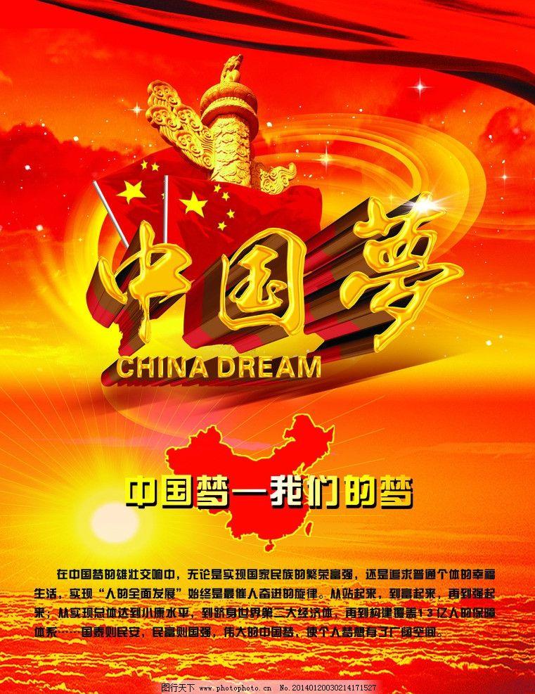 中国梦 我们的梦 红色党建背景 华表 中国地形图 展板模板 广告设计