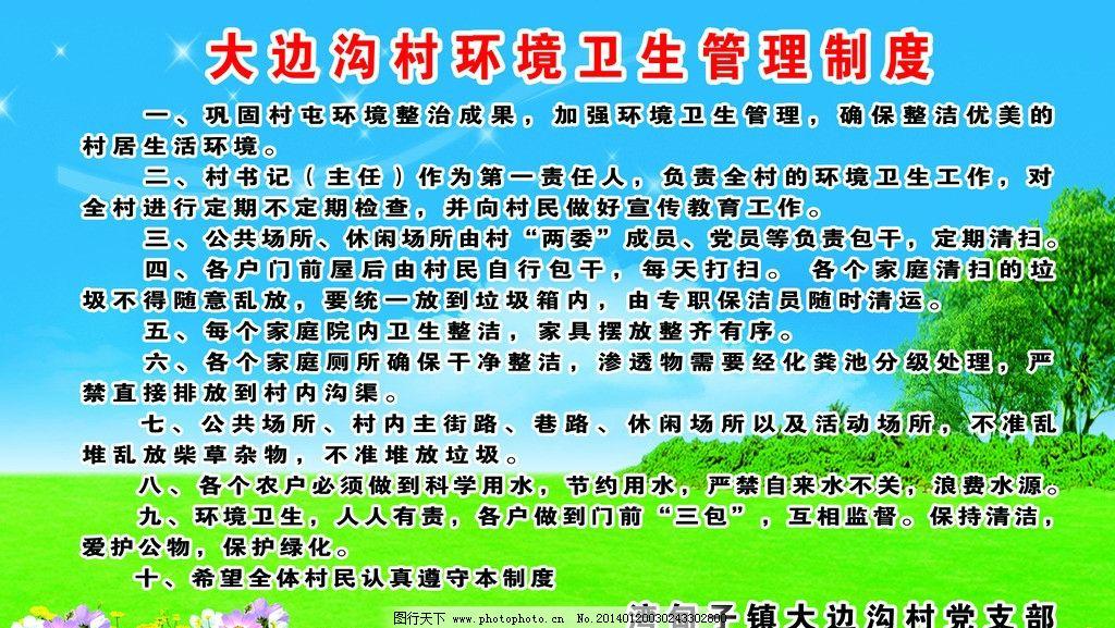 村规民约 村规 民约村规 草丛 树木 花丛 展板模板 广告设计模板 源文