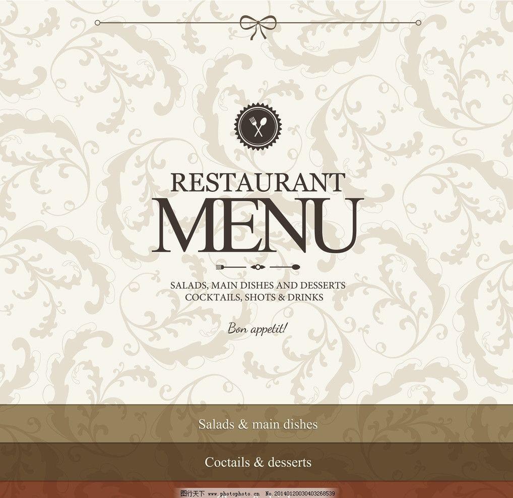 西餐厅菜单封面 西餐菜单封面 欧式菜单封面 菜单封面 欧式 古典 花纹