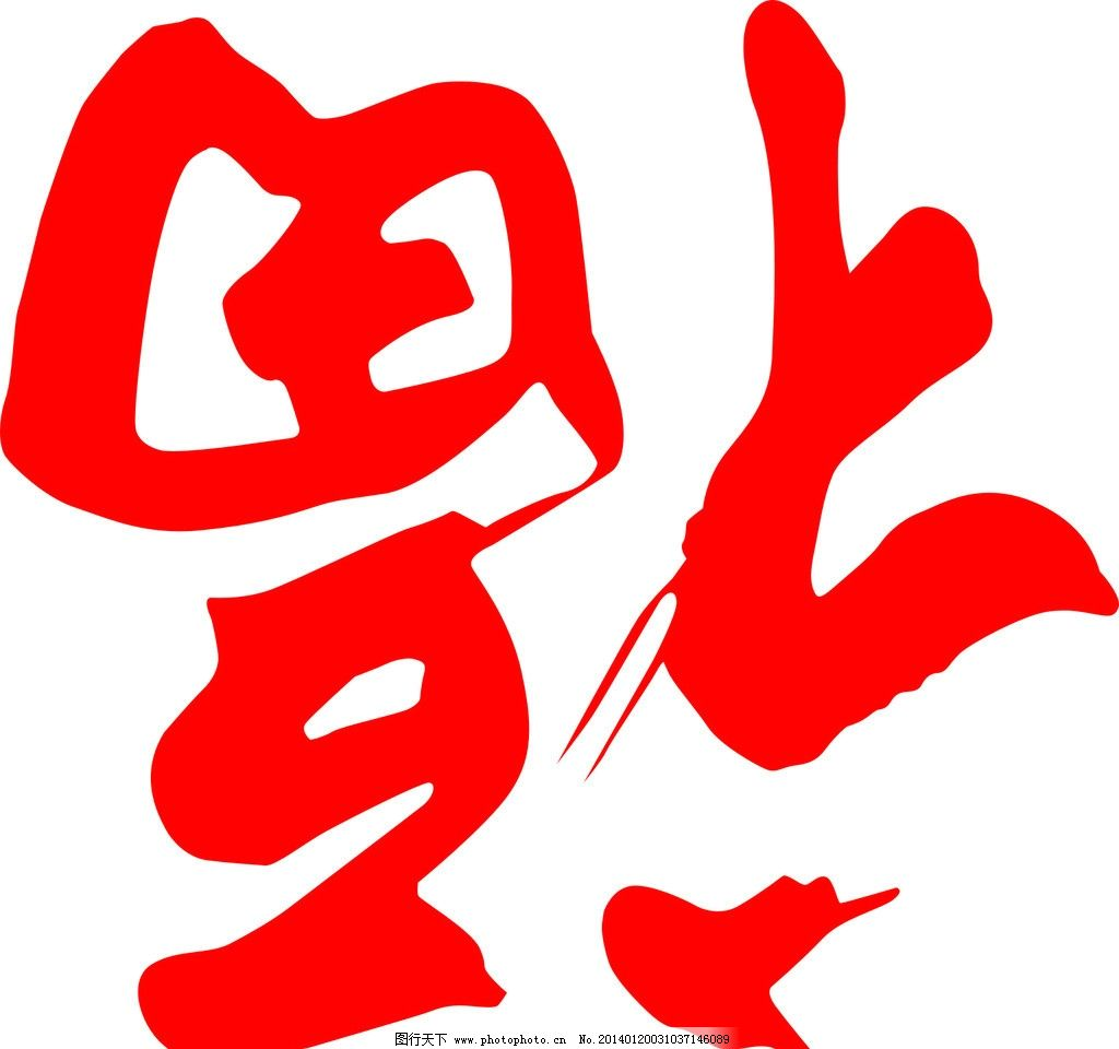 福�z/i_福字图片