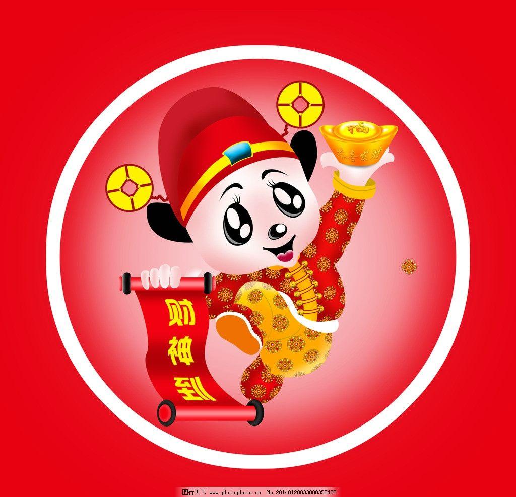 熊猫财神爷卡通人物过年红色源文件图片