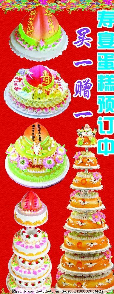 蛋糕 预定/蛋糕房寿桃预定蛋糕图片