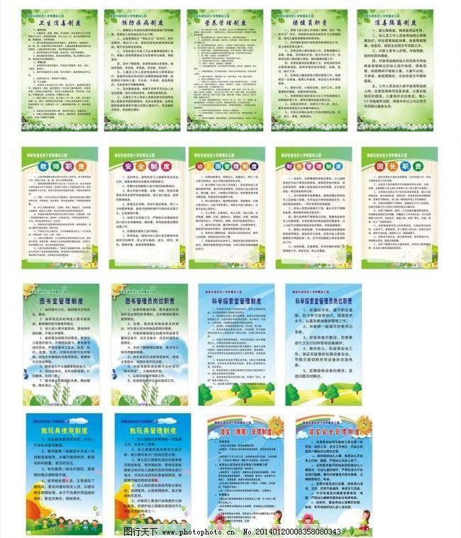 幼儿园制度 广告设计 蓝色底图 绿色制度牌 学校制度 幼儿园背景图片