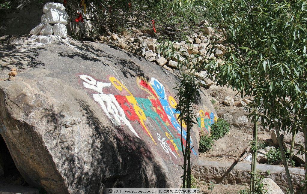 石头图片,西藏 树木 石壁 涂鸦 藏文 国内旅游 旅游