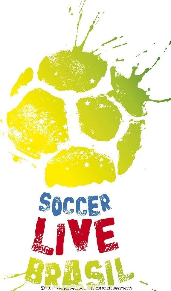 足球设计 大力神杯 足球 体育运动 足球运动 踢足球 足球广告 足球海报 时尚背景 绚丽背景 背景素材 背景图案 矢量背景 背景设计 抽象背景 抽象设计 卡通背景 矢量设计 卡通设计 艺术设计 文化艺术 矢量 EPS