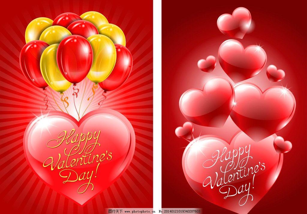 情人节背景 红桃心 气球 手绘 爱 love 礼物 花卉 礼品 贺卡 七夕