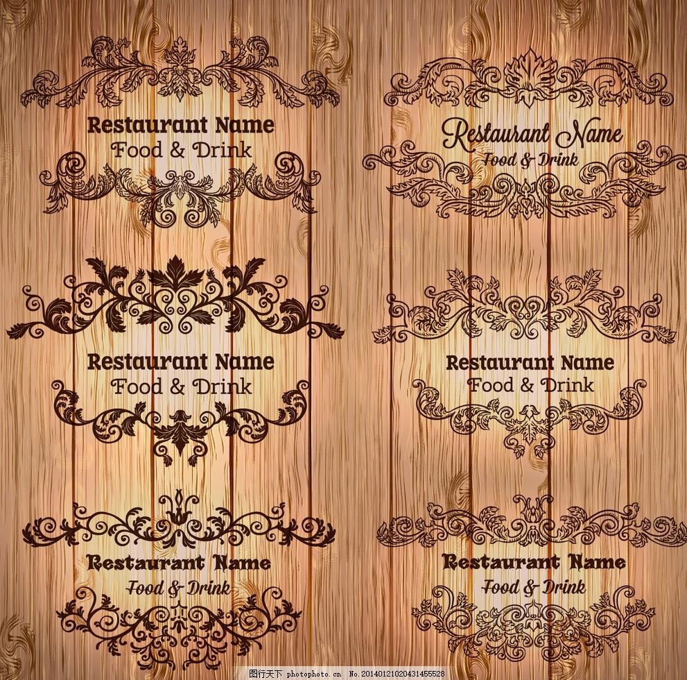 欧式花纹 欧式花纹背景 木纹 木板 手绘 线条 时尚邀请卡 植物花纹