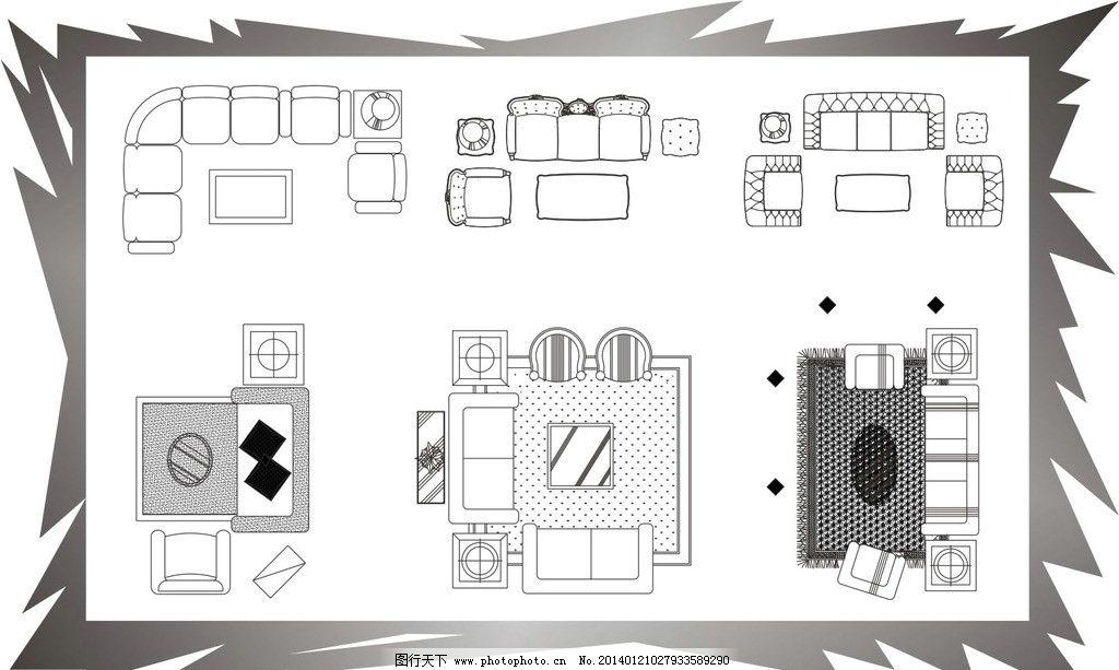沙发 建筑设计 室内设计 cad制图 失量图 沙发平面图 建筑家居 矢量