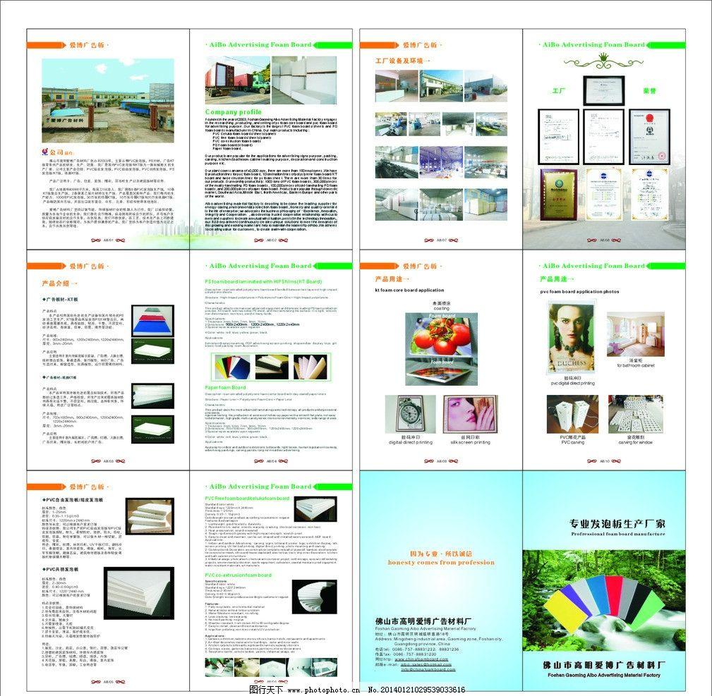 画册排版 广告画册 画册设计 企业画册 美容画册 化妆品画册 工业画册图片