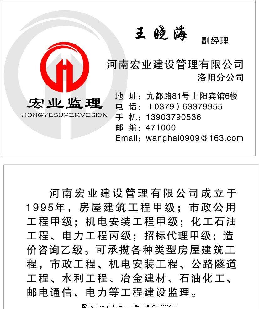 河南宏业监理公司 河南 宏业 监理 公司 洛阳店 名片卡片 广告设计