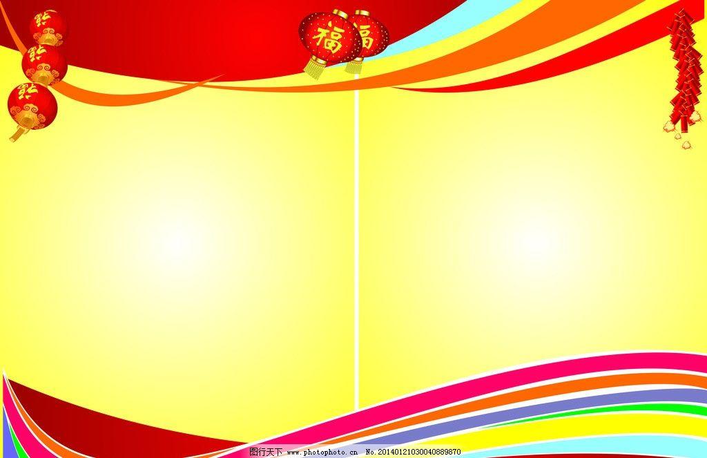 超市底图 超市排版 红色 边框 彩虹 条纹 形状 灯笼 鞭炮 海报设计