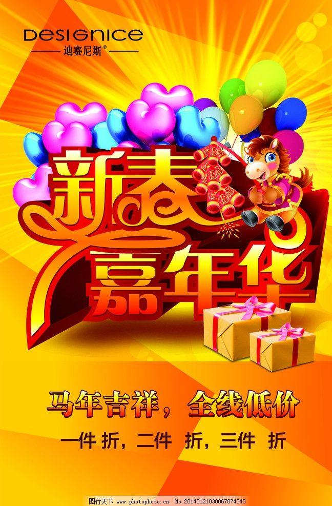 新春嘉年华图片