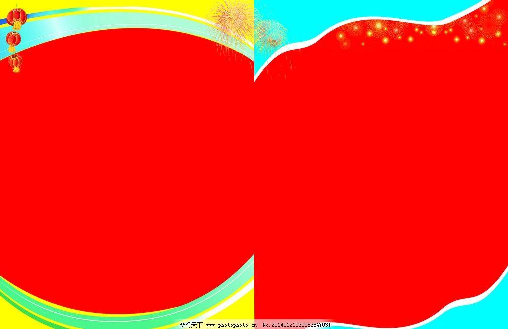 超市底图 排版 超市排版 红色 边框 形状 灯笼 烟花 海报设计 广告