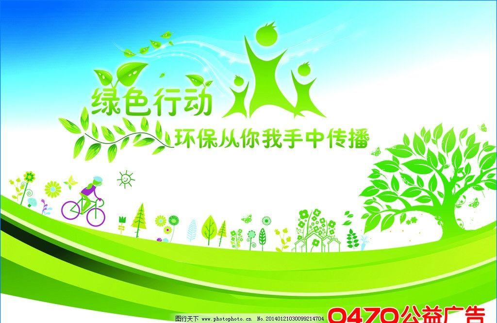 设计图库 广告设计 海报设计  环保主题公益广告 公益 广告 绿色 枝叶