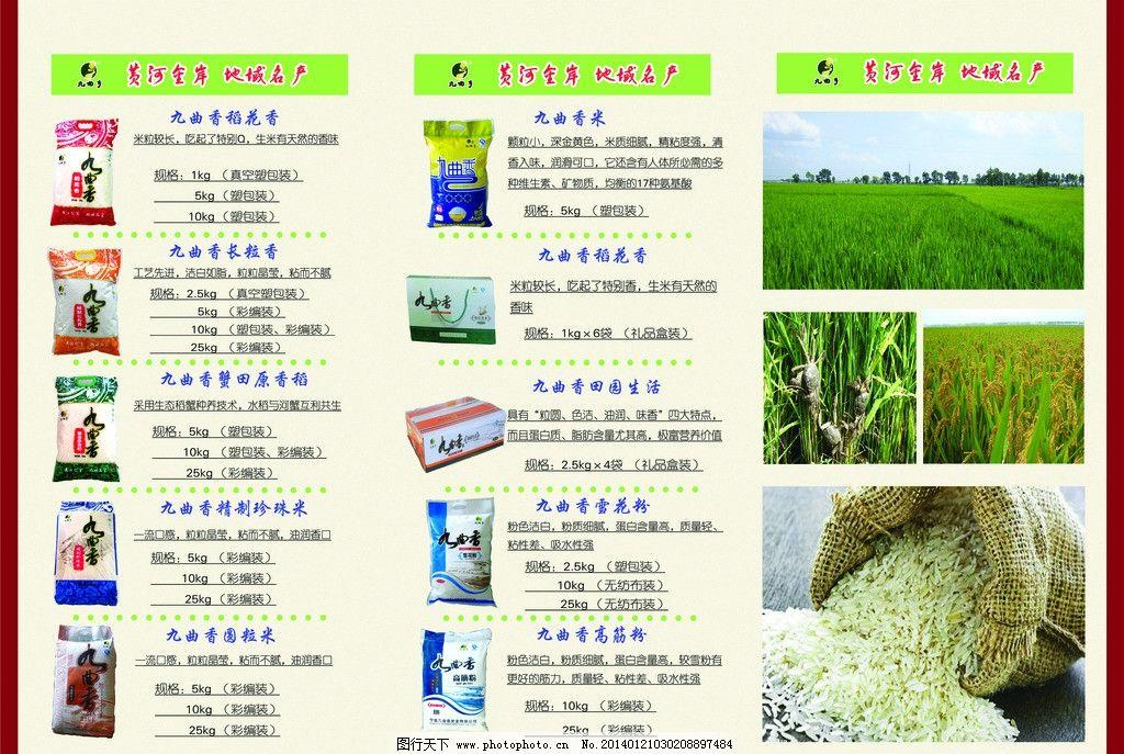 大米宣传手册 大米 宣传 手册 内页           dm宣传单 广告设计模板