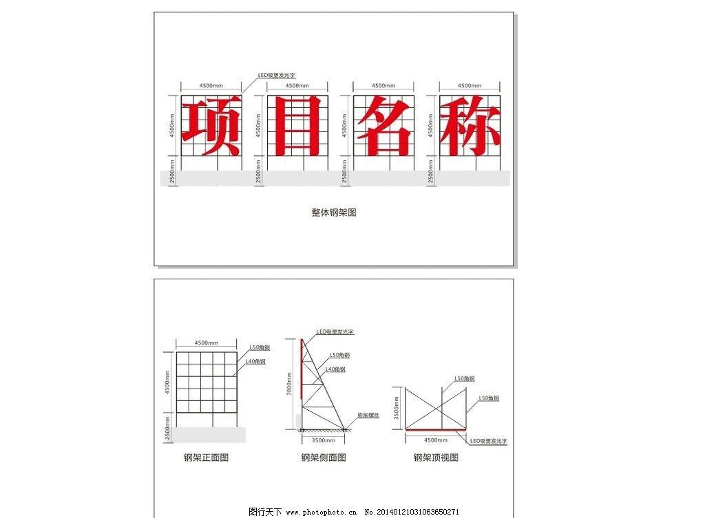 钢架图 吸塑字钢架图 发光字钢架图 吸塑字 发光字 其他设计 广告设计